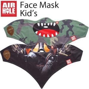 ゆうパケット対応 AIRHOLE STANDARD FACEMASK KIDS エアホール フェイスマスク 子供サイズ キッズ用 しもやけ防止 あすつく対応|freeline