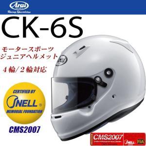 【送料無料】ARAI アライ CK-6S ホワイト モータースポーツジュニアヘルメット SNELL/FIA CMS2007 PSC/SG MFJ公認【あすつく対応】 freeline