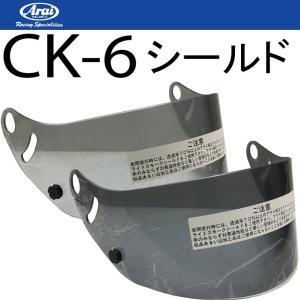 ARAI アライ CK-6 ジュニア向けモータースポーツヘルメットCK-6S用 純正交換シールド【あすつく対応】 freeline