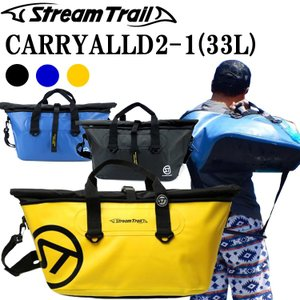 【送料無料】STREAMTRAIL CARRYALL D2-1 キャリーオールD2-1 防水トートバッグ 33L ストリームトレイル【あすつく対応】|freeline