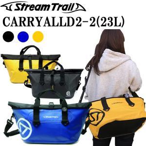 STREAMTRAIL CARRYALL D2-2 キャリーオールD2-2 防水トートバッグ 23L ストリームトレイル【あすつく対応】 freeline