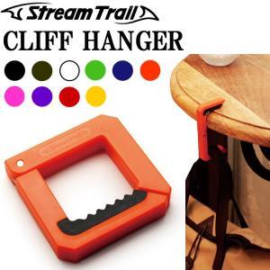 【ゆうパケット対応3個迄】STREAMTRAIL ストリームトレイル Cliff Hanger  クリフハンガー  STアクセサリー テーブルフック ポータブルハンガー|freeline