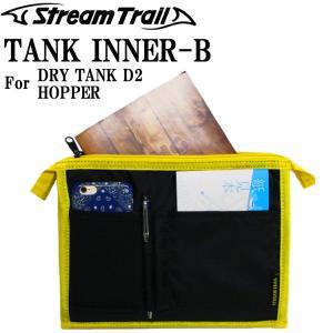 ゆうパケット対応1個迄 STREAMTRAIL ストリームトレイル TANK INNER TYPE-B タンクインナー D2/ホッパー対応 あすつく対応|freeline