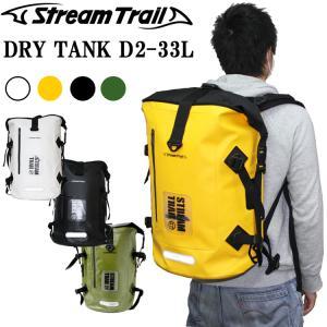 STREAMTRAIL ストリームトレイル ドライタンクD2-33L  防水バッグ DRYTANK D2-33L ミドルサイズ ドライバッグ あすつく対応|freeline