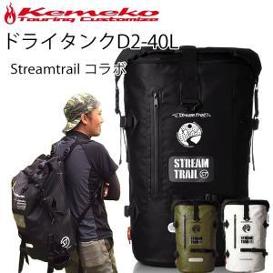送料無料 KEMEKO ケメコ ストリームトレイルコラボ ドライタンクD2-40L オーバルロゴプリント 防水バッグ あすつく対応|freeline