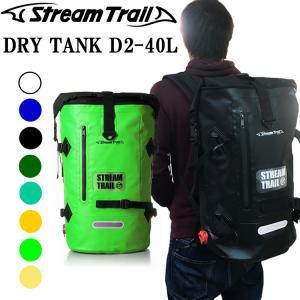 【送料無料】STREAMTRAIL DRY TANK 40L-D2 ストリームトレイル ドライタンク40L-D2 防水バッグ リュック ツーリングバッグ【あすつく対応】|freeline