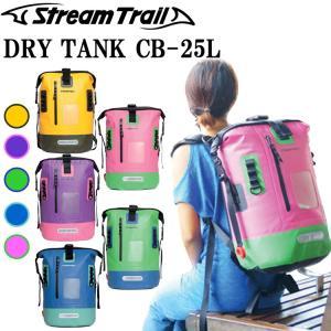 【送料無料】STREAM TRAIL DRY TANK DX 25L-CB ストリームトレイル ドライタンク25L-CB  ツートンカラー 防水バッグ リュック ツーリングバッグ【あすつく対応】|freeline