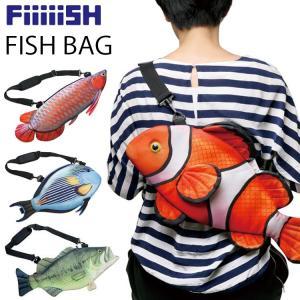 FiiiiiSH フィッシュバッグ 魚型カバン お魚ショルダーバッグ あすつく対応 freeline