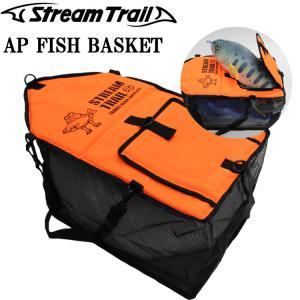 STREAMTRAIL ストリームトレイル STフィッシュバスケット スカリ 釣り フィッシングバッグ あすつく対応|freeline