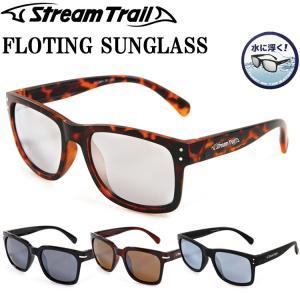 STREAMTRAIL ストリームトレイル オリジナル フローティングサングラス 偏光機能付きレンズ 収納ケース付属 あすつく対応|freeline