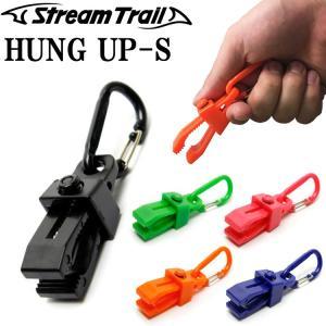ゆうパケット対応8個迄 STREAMTRAIL ストリームトレイル HUNG UP Sサイズ ハングアップS クリップアンドカラビナ あすつく対応|freeline