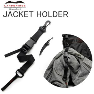 【ゆうパケット対応】LANDBRIDGE ランドブリッジ ジャケットホルダー JACKETHOLDER 上着ホールドストラップ ストリームトレイル 【あすつく対応】|freeline