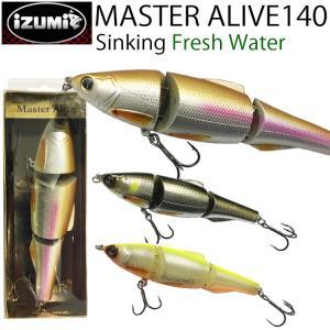 ゆうパケット対応2個迄 IZUMI イズミ MASTER ALIVE マスターアライブ140 シンキング 淡水用ジョイントスイムベイト あすつく対応|freeline