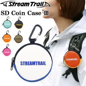 ゆうパケット対応4個迄 STREAMTRAIL ストリームトレイル SDコインケースIII カラビナ付き小物・小銭入れ あすつく対応|freeline