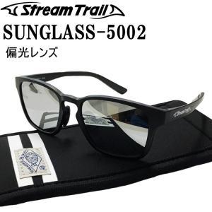 STREAMTRAIL ストリームトレイル オリジナル偏光サングラス ST-5002 シルバーミラー偏光レンズ あすつく対応|freeline
