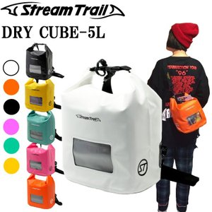 【送料無料】STREAM TRAIL Dry Cube-5L ストリームトレイル ドライキューブ-5L 高防水シリンダーバッグ 防水バッグ ショルダーバッグ【あすつく対応】|freeline