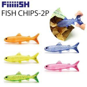 FiiiiiSH フィッシュチップス スナッククリップ 2個入り 魚 スケルトン FISH CHIPS あすつく対応 freeline