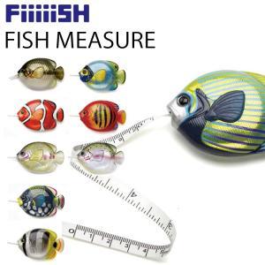 ゆうパケット対応5個迄 FiiiiiSH フィッシュ メジャー ルアー・魚型  アクセサリー インチ センチ メモリ FISH MEASURE  あすつく対応 freeline