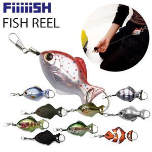 ゆうパケット対応5個迄 FiiiiiSH フィッシュリール ルアー・魚型キーホルダーコードリール FISH  REEL あすつく対応 freeline