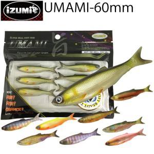 ゆうパケット対応4個迄 IZUMI イズミ UMAMI60mm フィッシュテール リアルフィッシュソフトルアー ウマミ60 小魚型ワーム あすつく対応|freeline