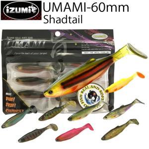 ゆうパケット対応4個迄 IZUMI イズミ UMAMI60mm SHAD シャッドテール リアルフィッシュスイムベイト あすつく対応 freeline