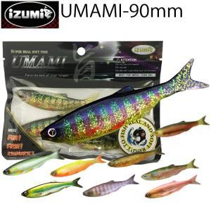 ゆうパケット対応3個迄 IZUMI イズミ UMAMI90mm フィッシュテール リアルフィッシュスイムベイト あすつく対応|freeline