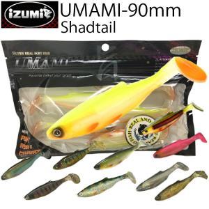 ゆうパケット対応3個迄 IZUMI イズミ UMAMI90mm SHAD シャッドテール リアルフィッシュスイムベイト あすつく対応|freeline
