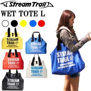 ゆうパケット対応1個迄 STREAMTRAIL ストリームトレイル ウェットトート Lサイズ 防水トートバッグ ラージ WET TOTE あすつく対応|freeline