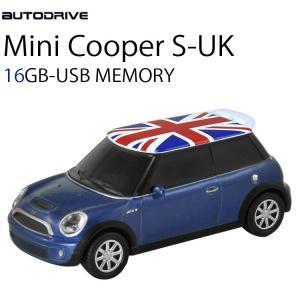 AUTODRIVE オートドライブ16GB MINI COOPER-S BLUE/UK USBメモリー 外付けストレージ ミニクーパー【あすつく対応】|freeline