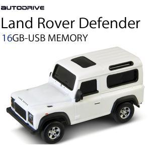 AUTODRIVE オートドライブ16GB LANDROVER ディフェンダー WHITE USBメモリー 外付けストレージ ランドローバー【あすつく対応】|freeline