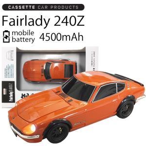 送料無料 カセットカープロダクツ 日産フェアレディ240Z型モバイルバッテリー 4500mAh ソリッドオレンジ あすつく対応|freeline