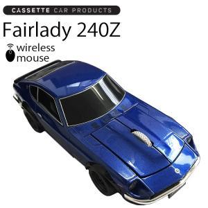 送料無料 カセットカーマウス FAIRLADY240Z 日産フェアレディZ  ミッドナイトブルー 光学式ワイヤレスマウス 電池式 あすつく対応|freeline
