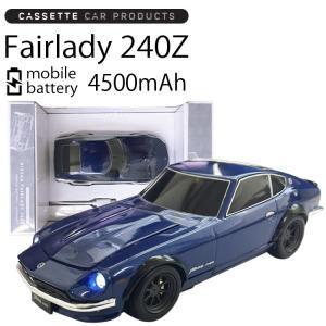 送料無料 カセットカープロダクツ 日産フェアレディ240Z型モバイルバッテリー 4500mAh ミッドナイトブルー あすつく対応|freeline