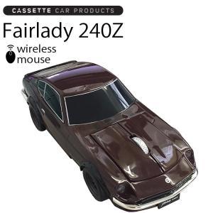送料無料 カセットカーマウス FAIRLADY240Z 日産フェアレディZ グランプリマルーン 光学式ワイヤレスマウス 電池式 あすつく対応|freeline