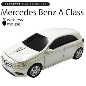 カセットカーマウス メルセデスベンツ A-クラス CalciteWhite 2.4GHzワイヤレスマウス  あすつく対応|freeline
