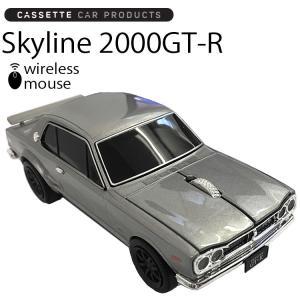 送料無料 カセットカーマウス ハコスカ 2000GT-R シルバー 光学式ワイヤレスマウス 電池式 あすつく対応|freeline