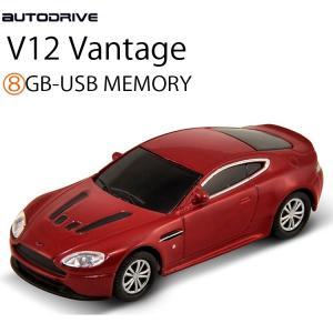 送料無料 AUTODRIVE オートドライブ8GB アストンマーチン V12 ヴァンテージ レッド USBメモリー あすつく対応|freeline