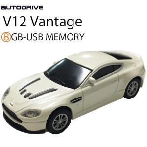 AUTODRIVE オートドライブ8GB アストンマーチン V12 ヴァンテージ ホワイト USBメモリー 条件付き送料無料 あすつく対応|freeline