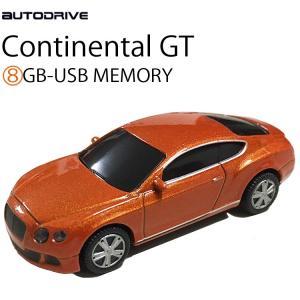 【送料無料】AUTODRIVE オートドライブ8GB ベントレー コンチネンタルGT オレンジ USBメモリー【あすつく対応】|freeline