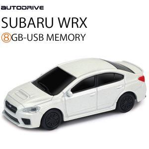 送料無料 AUTODRIVE オートドライブ8GB SUBARU WRX ホワイト USBメモリー あすつく対応|freeline