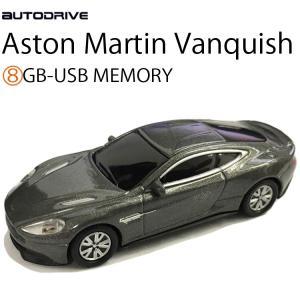 送料無料 AUTODRIVE オートドライブ8GB アストンマーチン ヴァンキッシュ グレー USBメモリー あすつく対応|freeline