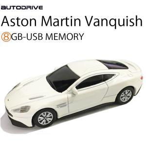 送料無料 AUTODRIVE オートドライブ8GB アストンマーチン ヴァンキッシュ ホワイト USBメモリー あすつく対応|freeline