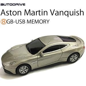 送料無料 AUTODRIVE オートドライブ8GB アストンマーチン ヴァンキッシュ ゴールド USBメモリー あすつく対応|freeline