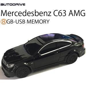 【送料無料】AUTODRIVE オートドライブ8GB メルセデスベンツ C63 AMG ブラック USBメモリー【あすつく対応】|freeline