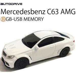【送料無料】AUTODRIVE オートドライブ8GB メルセデスベンツ C63 AMG ホワイト USBメモリー【あすつく対応】|freeline