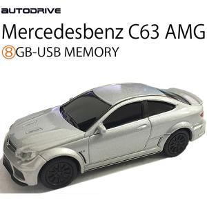 送料無料 AUTODRIVE オートドライブ8GB メルセデスベンツ C63 AMG シルバー USBメモリー あすつく対応|freeline