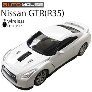 AUTOMOUSE オートマウス 日産GTR R35 ホワイト 2.4GHz ワイヤレスマウス スポーツカー あすつく対応 freeline