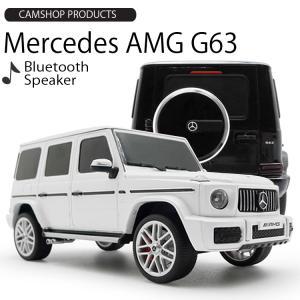 キャムショッププロダクツ メルセデスベンツ AMG G63 ワイヤレススピーカー Bluetooth...