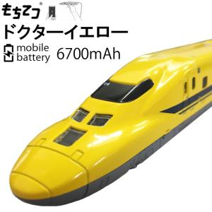 もちてつ 新幹線型バッテリー 923 ドクターイエロー 6700mAh モバイルバッテリー 充電できる電車 MicroUSBケーブル付属 あすつく対応|freeline