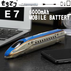 もちてつ 新幹線型バッテリー E7 6000mAh モバイルバッテリー 充電できる電車 MicroUSBケーブル付属【あすつく対応】 freeline